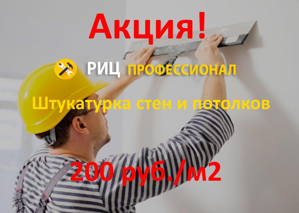 шпаклевка-стен-и-потолка